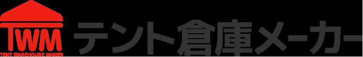 (サイト名)テント倉庫メーカー(運営)株式会社ハシマシート工業