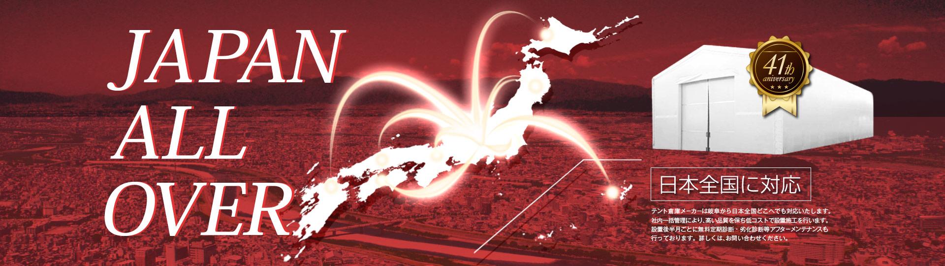 日本全国に対応