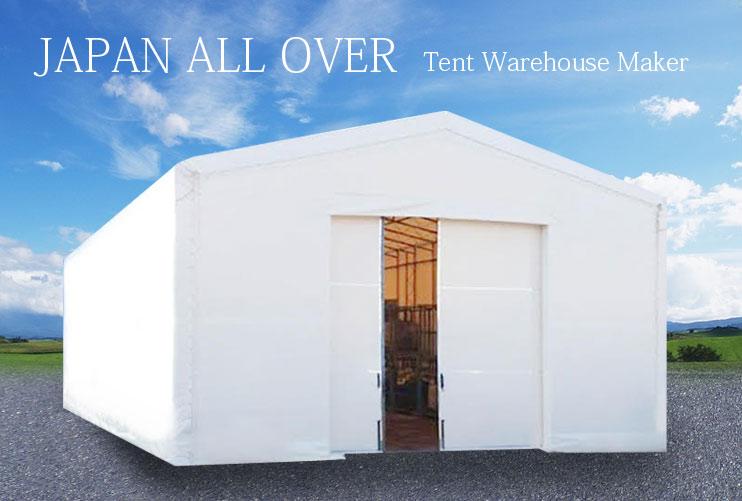 テント倉庫メーカーのイメージ